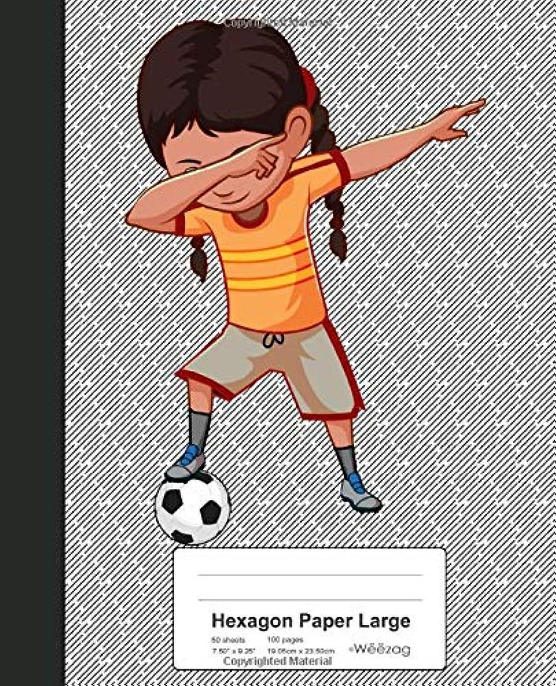 ラップトップ処理バーガーHexagon Paper Large: Dabbing Soccer Girl Book (Weezag Hexagon Paper Large Notebook)