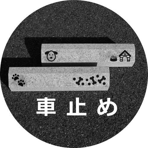 車止め くるまとめーる イヌ柄スロープデザインカーストッパー 天然高級御影石 置くだけ簡単接着材工事不要 タイヤブロック 幅約54センチ 2本1組 柄ペイント:黒色 大理石オーダーメイド 石専門店ドットコム