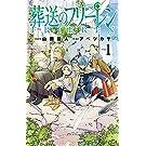 葬送のフリーレン (1) (少年サンデーコミックス)