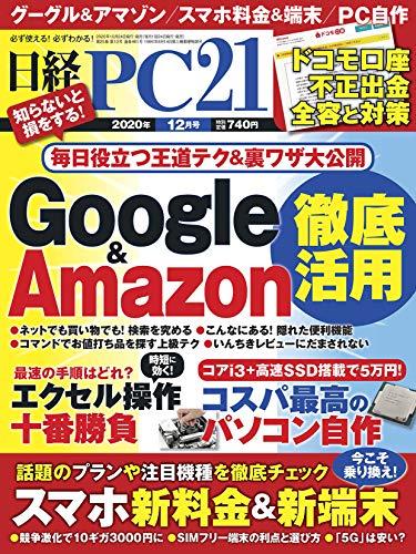 日経PC21 2020年 12 月号