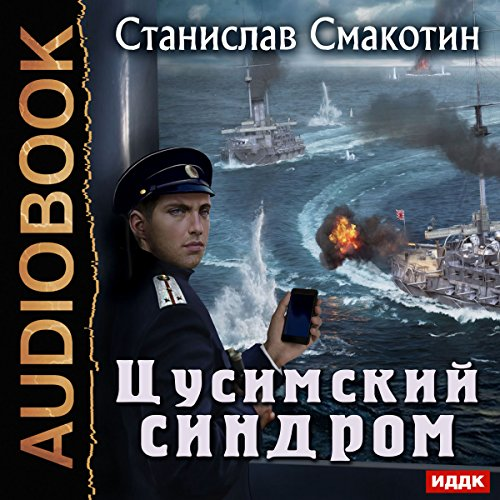 Tsushima Syndrome [Russian Edition] audiobook cover art