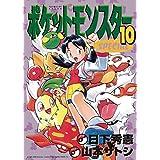 ポケットモンスタースペシャル(10) (てんとう虫コミックススペシャル)