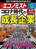 週刊エコノミスト 2020年09月08日号 [雑誌]