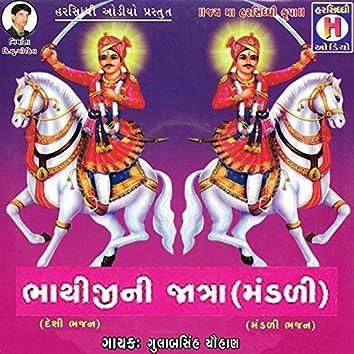 Bhathiji Ni Jatra (Mandadi)