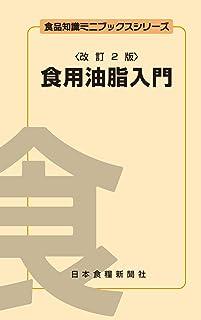食用油脂入門 食品知識ミニブックスシリーズ