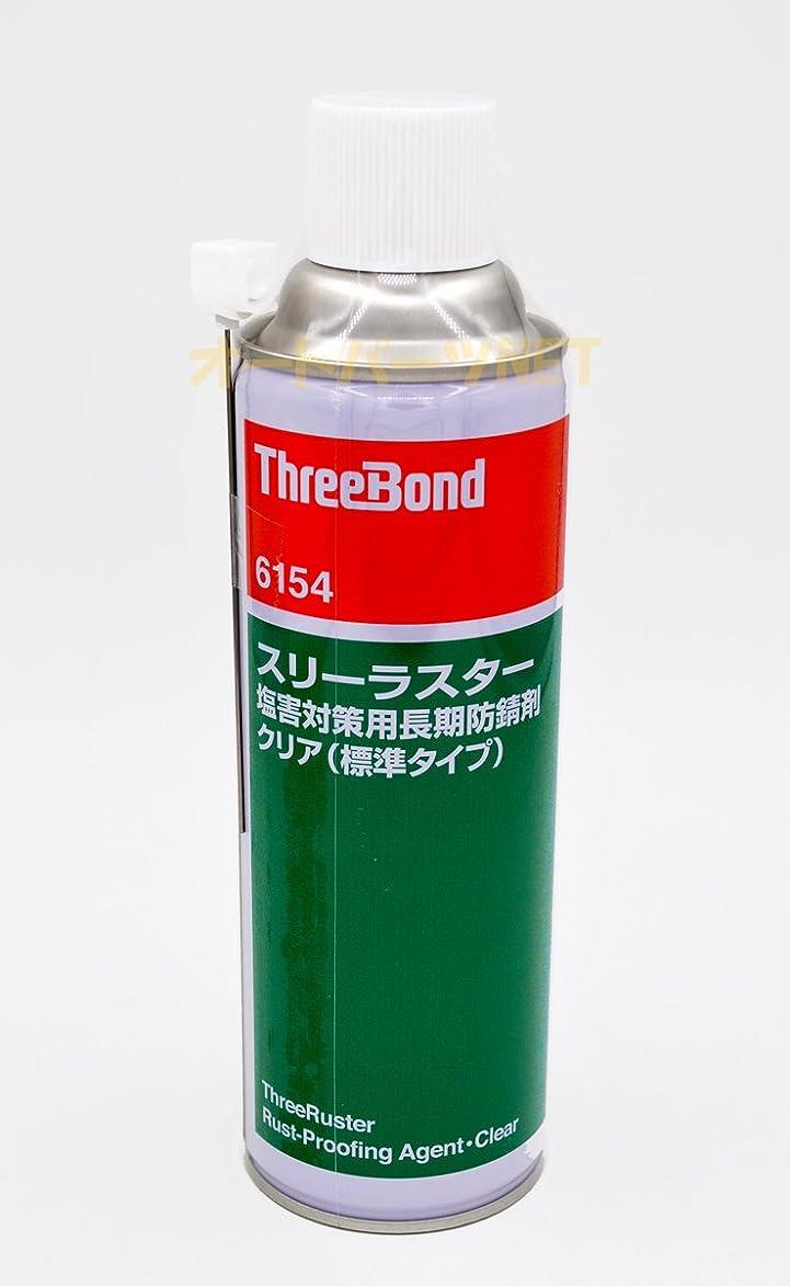 重要な利益帽子タクティー スリーラスター 塩害用長期防錆剤コーティング クリア 油性 TB6154 480ml×1本