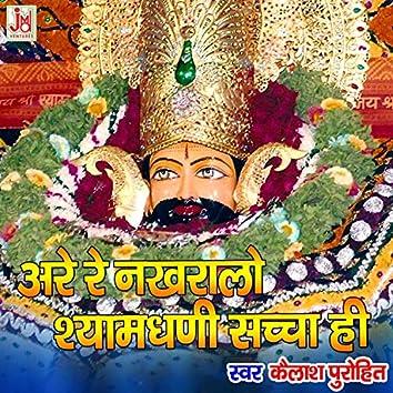 Are Re Nakharalo Shyamdhani Sacha Hi Nakharalo Shyamdhan (Rajasthani)