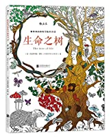 生命之树:唯美经典涂色书、畅销英美、舒缓压力,激活潜在艺术天赋!秘密花园涂绘学院系列丛书·后浪出版公司