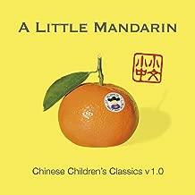 Chinese Children's Classics v 1.0