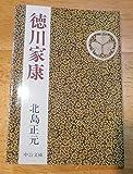 徳川家康 (中公文庫 M 200)