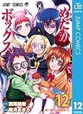 めだかボックス モノクロ版 12 (ジャンプコミックスDIGITAL)