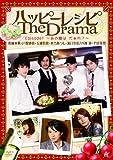 ハッピーレシピ The Drama episode1~あの娘は だあれ?~[DVD]