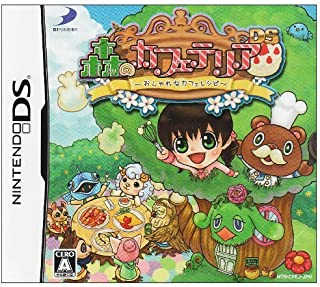Mori no Cafeteria DS: Oshare na Cafe Recipe [Japan Import] by D3 Publisher [並行輸入品]