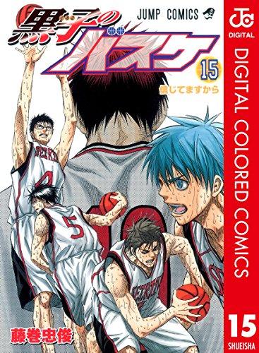 黒子のバスケ カラー版 15 (ジャンプコミックスDIGITAL)