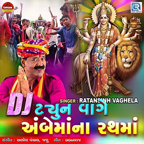 DJ Tune Vage Ambema Na Rathma