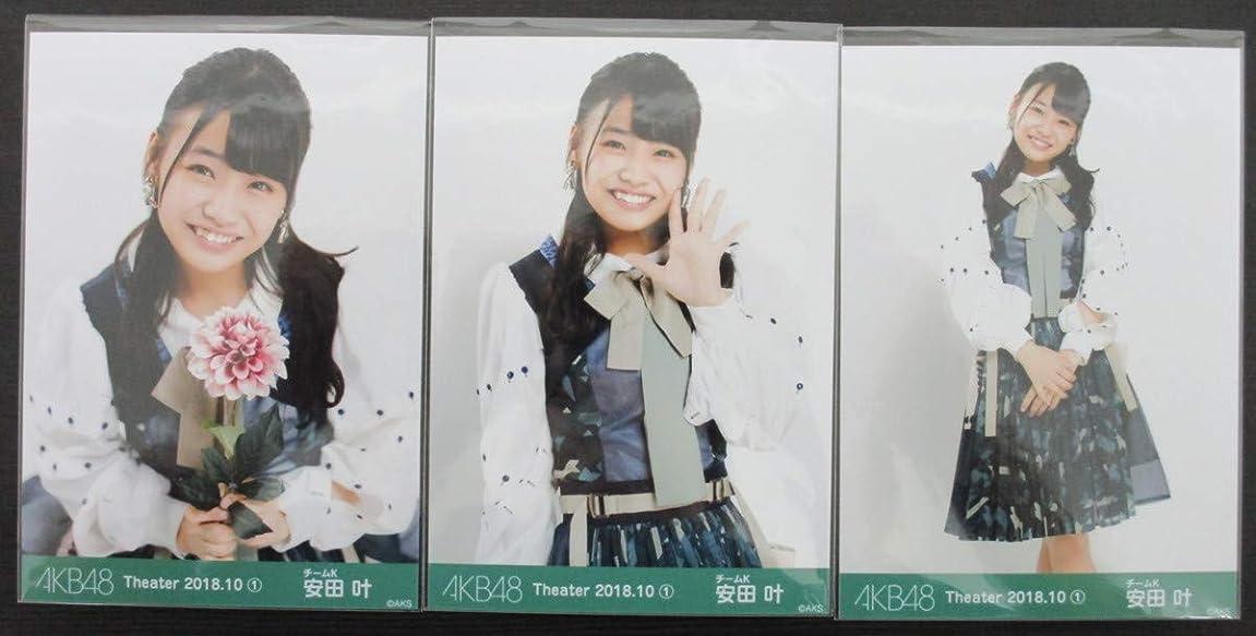 写真のメッセンジャー十一AKB48 安田叶 Theater 2018.10 ① 生写真 3種コンプ