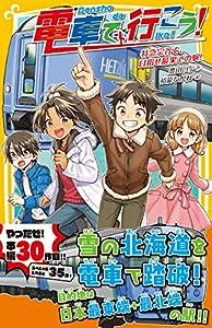 電車で行こう! 特急宗谷で、目指せ最果ての駅! (集英社みらい文庫)