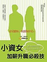 小資女加薪升職必技:如何讓公司(老闆)離不開妳? (Traditional Chinese Edition)