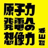 原子力発電への想像力 / 香山哲