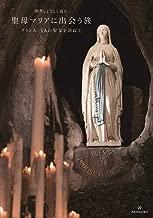 酒井しょうこと辿る 聖母マリアに出会う旅――フランス 3人の聖女を訪ねて