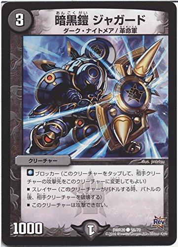 デュエルマスターズ 暗黒鎧 ジャガード/第4章 正体判明のギュウジン丸!! (DMR20)/ シングルカード
