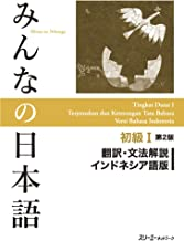 みんなの日本語初級I 第2版 翻訳・文法解説 インドネシア語版