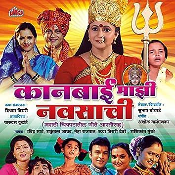 Kanbai Mazi Navsachi