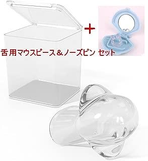 舌用マウスピース&ノーズピン セット 専用ケース付 いびき対策 呼吸補助鼻控拡張器 小型 軽量 旅行 出先に最適 安眠グッズ Happppy
