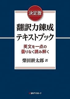 決定版 翻訳力錬成テキストブック: 英文を一点の曇りなく読み解く