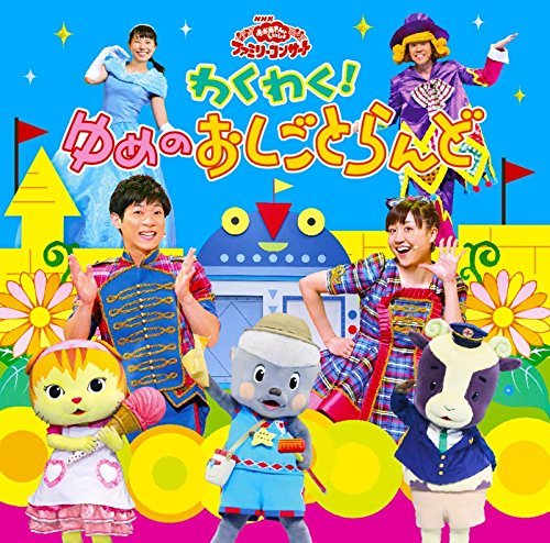Family - Nhk Okaasan To Issho Family Concert Waku Waku! Yume No Oshigoto Land [Japan CD] PCCG-1500