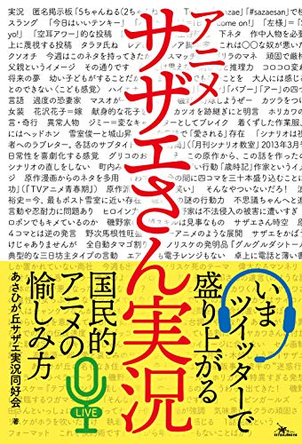 アニメ サザエさん実況