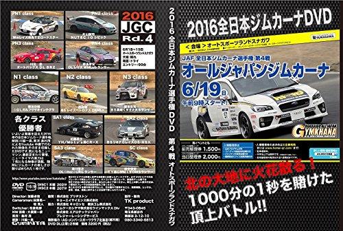 2016 全日本ジムカーナ選手権DVD 第4戦 オートスポーツランドスナガワ