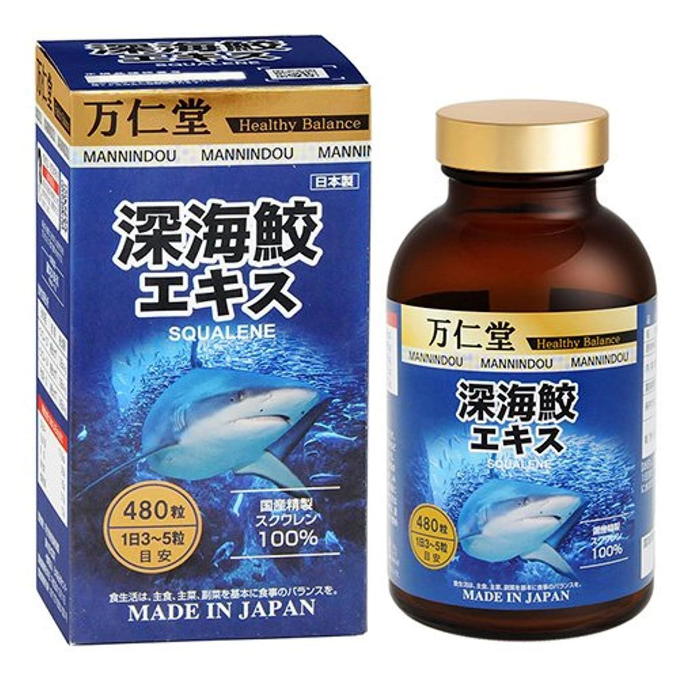 舌な生相談万仁堂 深海鮫エキス (3ヶ月分) - SH762323
