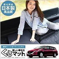 『01k-c002-ca』 オデッセイ RB3/4系のフロアマットやラゲッジマットを揃えたら、隙間を埋めるフラットマットが です! オデッセイ RB3/4系 (くるマット) 車 マット フラット クッション 段差解消ベッドで車中泊を快適に!(100s×2個:ブラック)