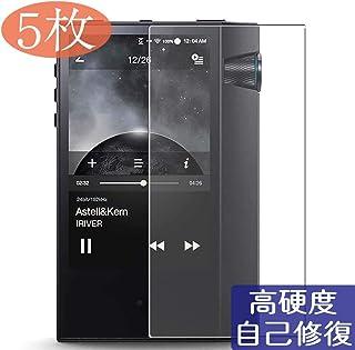 【5枚】 Sukix 自己修復 Astell&Kern AK70 MKII Astell Kern 日本製素材 4H フィルム 保護フィルム 気泡無し 0.15mm 液晶保護 フィルム プロテクター 保護 フィルム(*非 ガラスフィルム 強化ガラス ガラス ) 修繕版