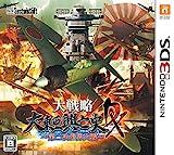 大戦略 大東亜興亡史DX~第二次世界大戦~ - 3DS