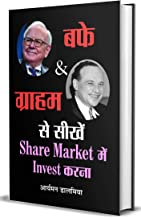 Buffett & Graham Se Seekhen Share Market Mein  (Hindi)