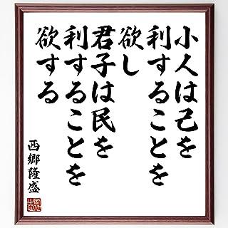 西郷隆盛の名言書道色紙「小人は己を利することを欲し、君子は民を利することを欲する」額付き/受注後直筆(Z5773)