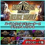 ユーロ トラック シミュレーター 2 デラックス バンドル 日本語版 [オンラインコード]