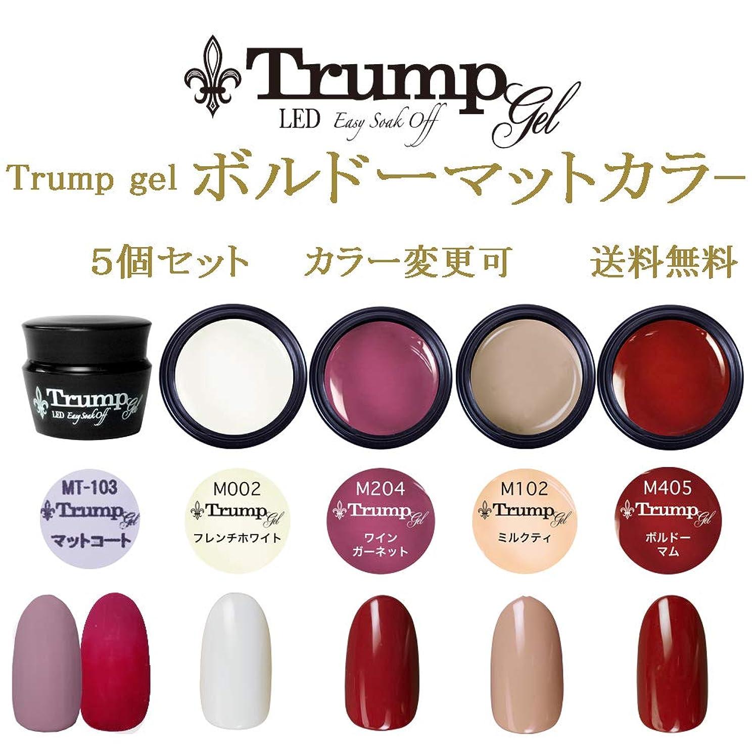品入浴泣いている日本製 Trump gel トランプジェル ボルドー マット カラー 選べる カラージェル 5個セット マットコート ホワイト ワイン レッド ベージュ