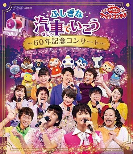 NHK「おかあさんといっしょ」ファミリーコンサート ふしぎな汽車でいこう ~60年記念コンサート~[Blu-ray]