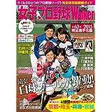 女子プロ野球Walker 2015 61806-41 (ウォーカームック)