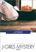 表紙: Jの神話 (文春文庫) | 乾 くるみ