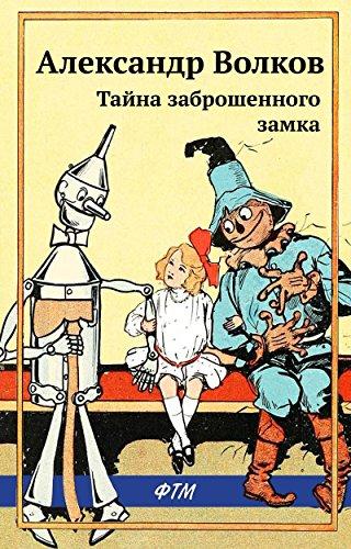 Тайна заброшенного замка (илл. Л. Владимирского) (Russian Edition)
