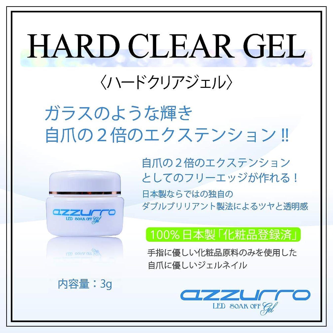 エミュレーション鷲講堂azzurro gel アッズーロハードクリアージェル 3g ツヤツヤ キラキラ感持続 抜群のツヤ