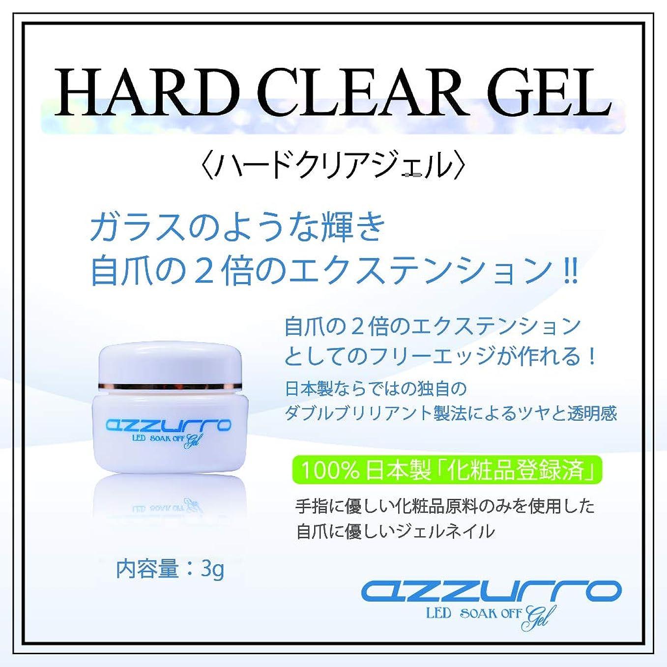 吸う欠点自動azzurro gel アッズーロハードクリアージェル 3g ツヤツヤ キラキラ感持続 抜群のツヤ