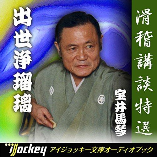 『滑稽講談特選 宝井馬琴 - 出世浄瑠璃』のカバーアート