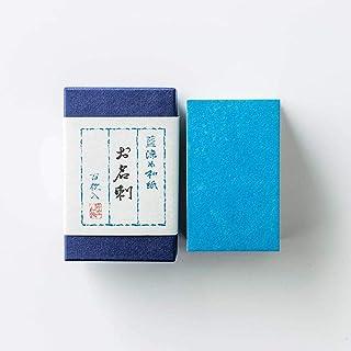 アワガミファクトリー 藍染 名刺 (藍染 無地(100枚))