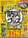 【完全ガイドシリーズ315】防災グッズ完全ガイド (100%ムックシリーズ)