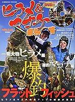ヒラメ&マゴチ最強攻略 (COSMIC MOOK SALT WATER LURE FISHING)